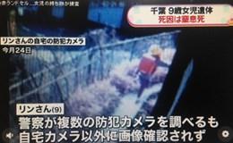 Thông điệp bí ẩn mách lối tìm thi thể bé gái Việt ở Nhật