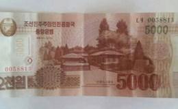Triều Tiên bỏ hình ảnh lãnh tụ Kim Nhật Thành khỏi tiền mệnh giá 5.000 won mới